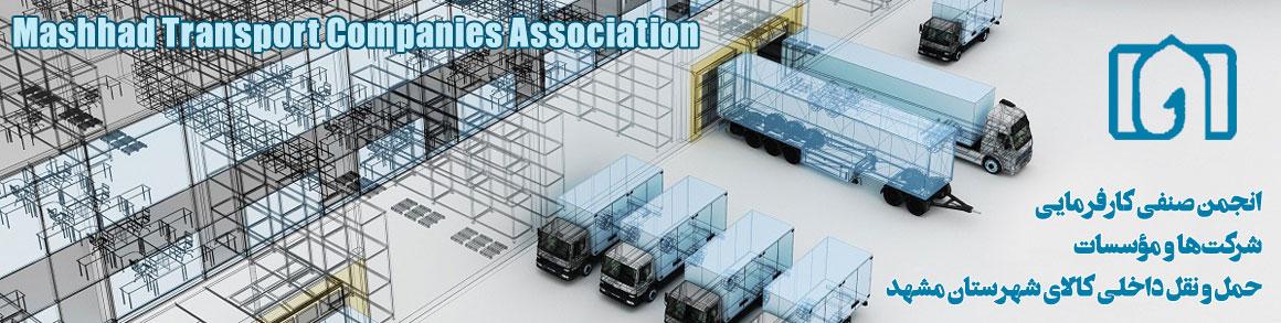 انجمن صنفی کارفرمایی شرکتها و مؤسسات حمل و نقل داخلی کالای شهرستان مشهد
